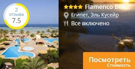 Посмотреть стоимость Flamenco Beach