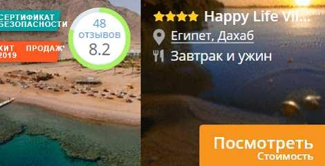 Посмотреть стоимость Happy Life Village