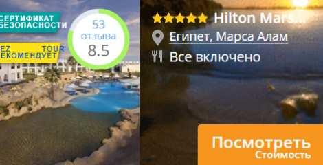 Посмотреть стоимость Hilton Marsa Alam