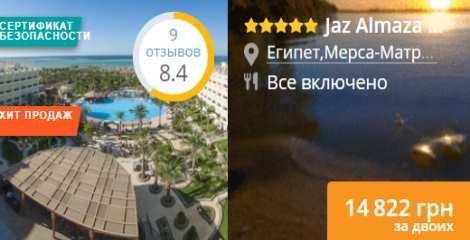 Туры в Египет Jaz Almaza Beach Resort