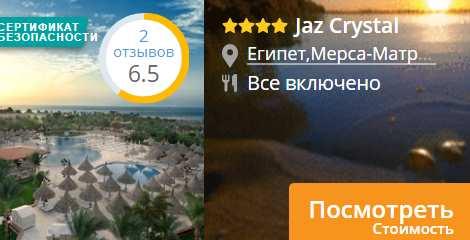 Туры в Египет Jaz Crystal