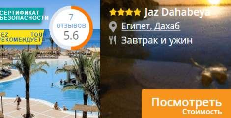 Посмотреть стоимость Jaz Dahabeya