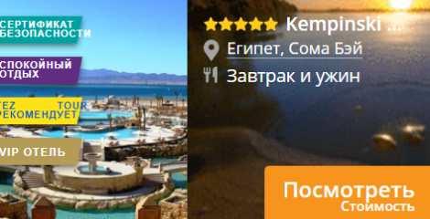Туры в Египет Kempinski Hotel Soma Bay