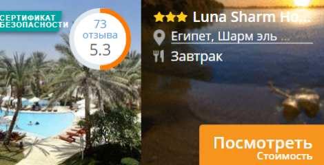 Посмотреть стоимость Luna Sharm