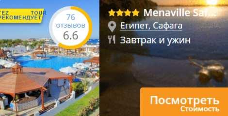 Посмотреть стоимость Menaville Safaga Hotel