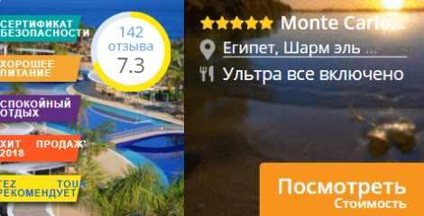 Туры в Египет Monte Carlo Sharm