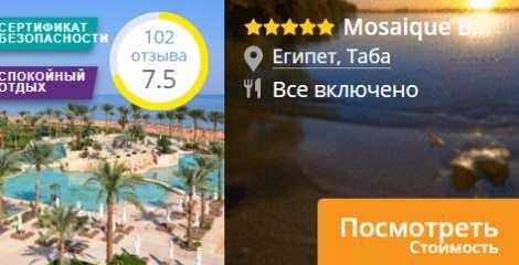 Посмотреть стоимость Mosaique Beach Taba