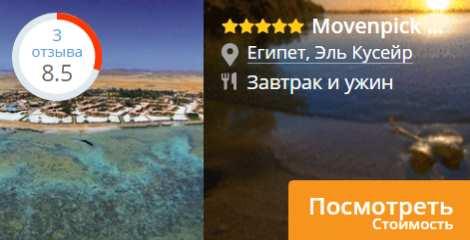 Посмотреть стоимость Movenpick El Quseir