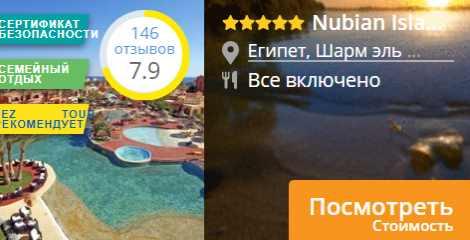 Посмотреть стоимость Nubian Island