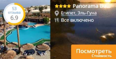 Посмотреть стоимость Panorama Bungalows Resort El Gouna