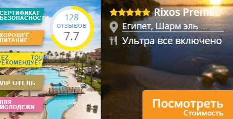 Посмотреть стоимость Rixos Premium