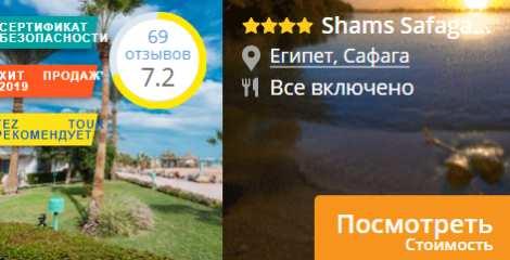 Посмотреть стоимость Shams Safaga Resort