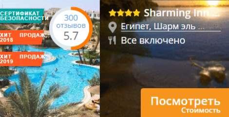 Посмотреть стоимость Sharming Inn
