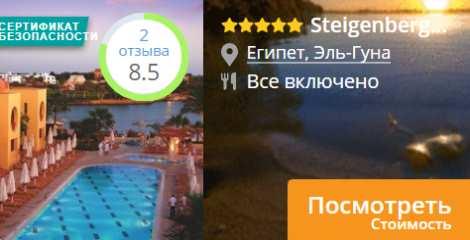 Туры в Египет Steigenberger Golf Resort