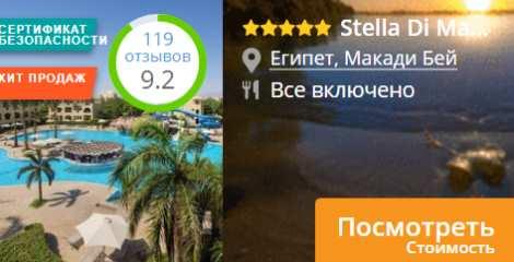 Посмотреть стоимость Stella Di Mare