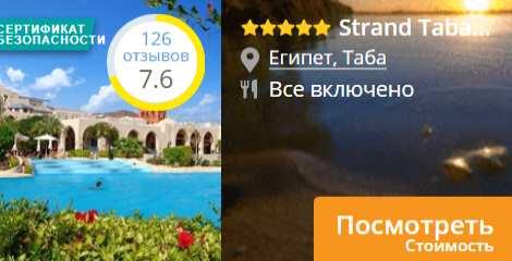 Туры в Египет Strand Taba Beach