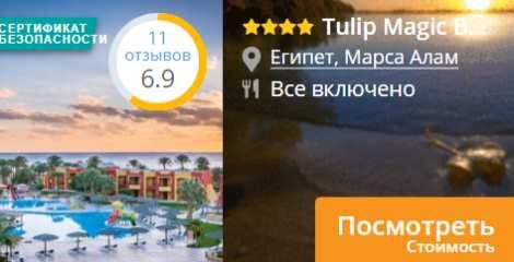 Туры в Египет Tulip Magic Beach