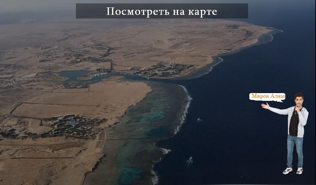 Туры в Египет Марса Алам