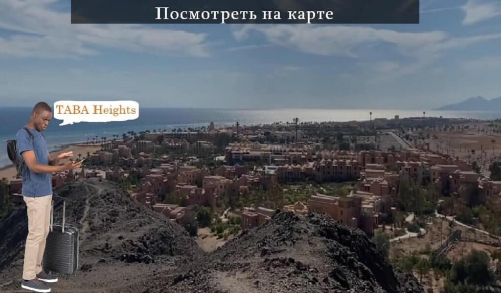 Туры в Египет Таба