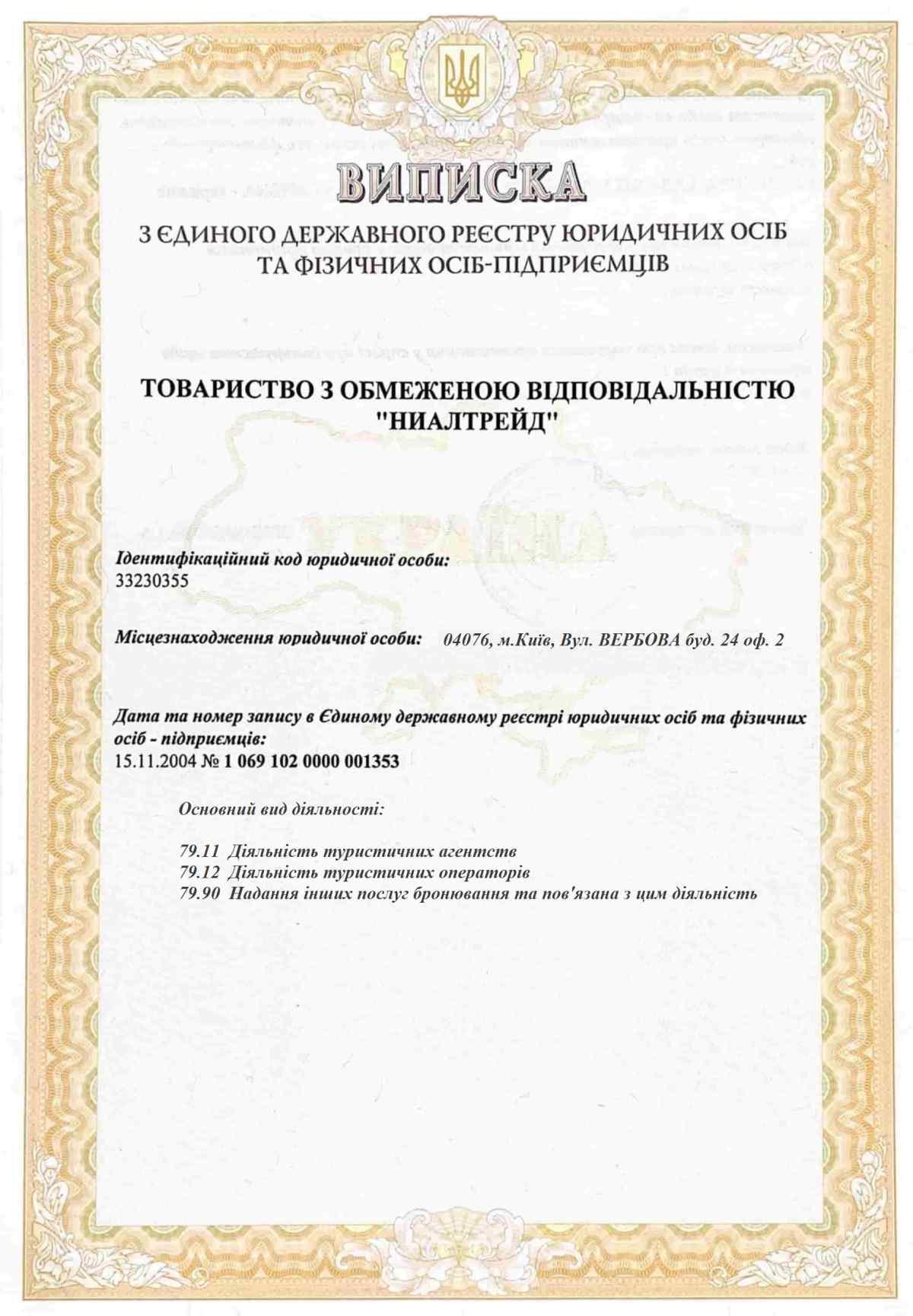 ВЫПИСКА ЕДРПОУ 33230355