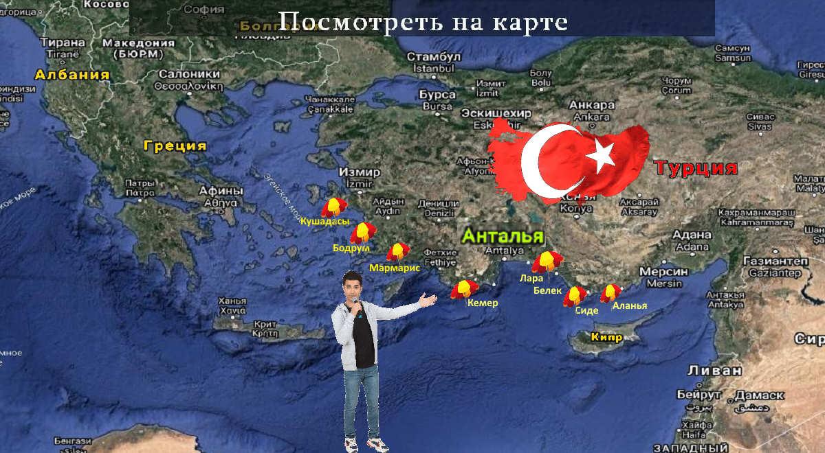Туры в Турцию карта