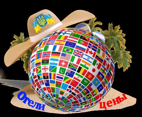 открытые страны для украины